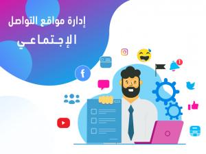 ادارة-السوشيال-ميديا-دبي-الامارات